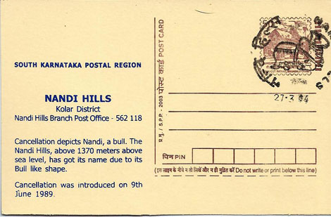 Cancellation depicts Nandi, a bull. The Nandi Hills, above 1370 meters above sea level, has got its name due to its Bull like shape. Cancellation was introduced on 9th June 1989.
